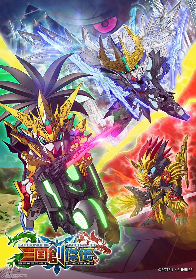 SD Gundam World Sangoku Soketsuden key visual
