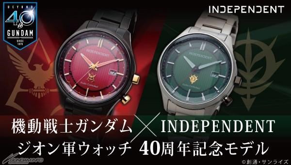 đồng hồ Zeon Gundam