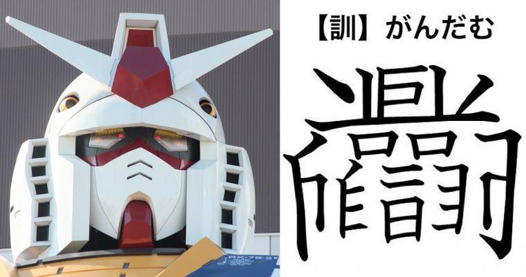 Hán tự Gundam