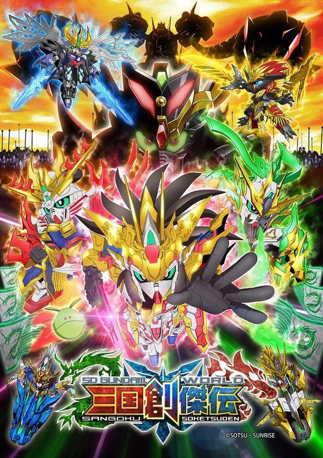 SD GUNDAM WORLD SANGOKU SOKETSUDEN anime
